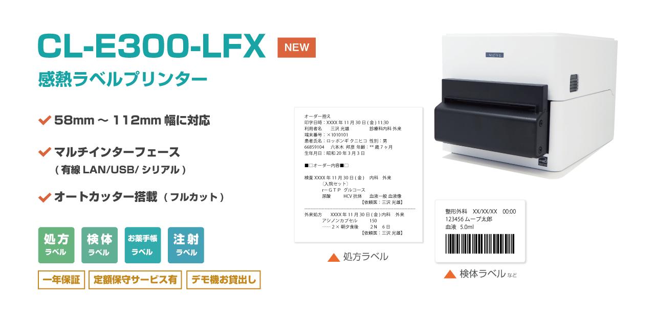 リストバンドプリンター CL-E331-LFX