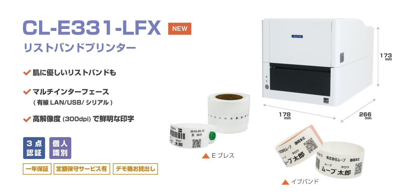 株式会社ムーブ リストバンドプリンター CL-E331-LFX