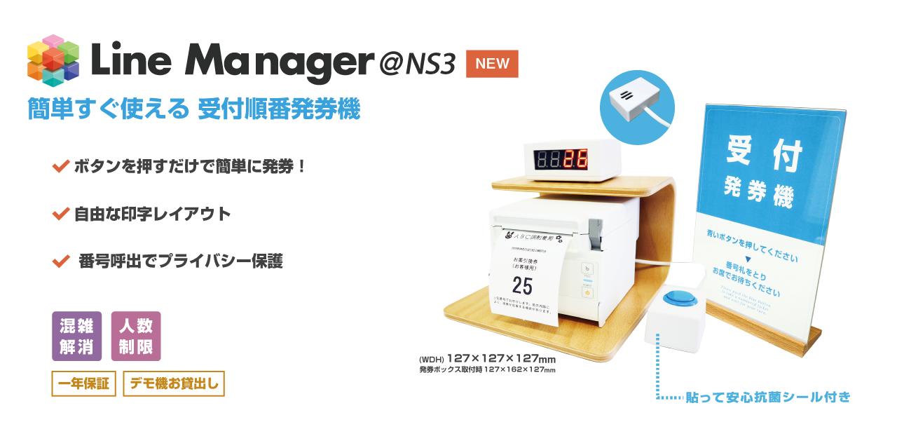 受付順番発券機 LineManager@NS3