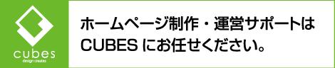 ホームページ制作・運営は大阪のホームページ制作会社CUBESへお任せください。