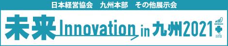 日本経営協会九州本部 未来イノベーション イン 九州2020