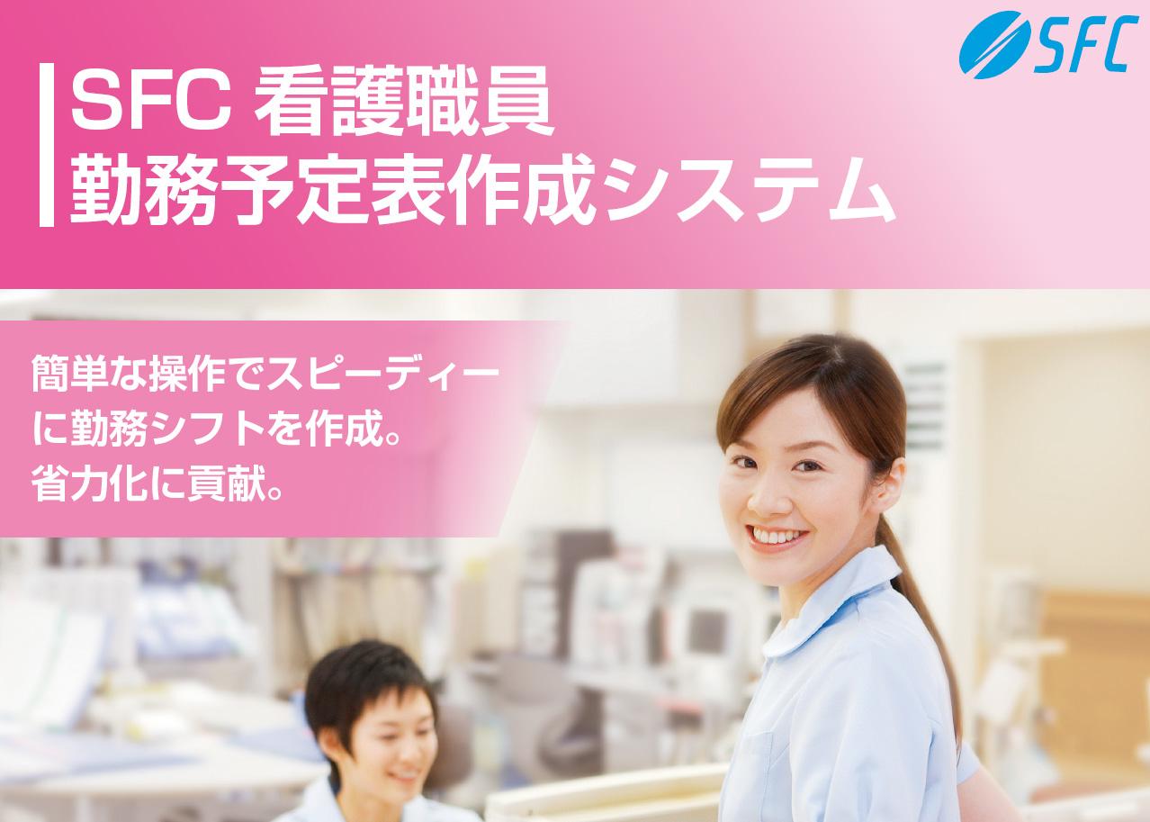 SFC看護職員勤務予定表作成システム