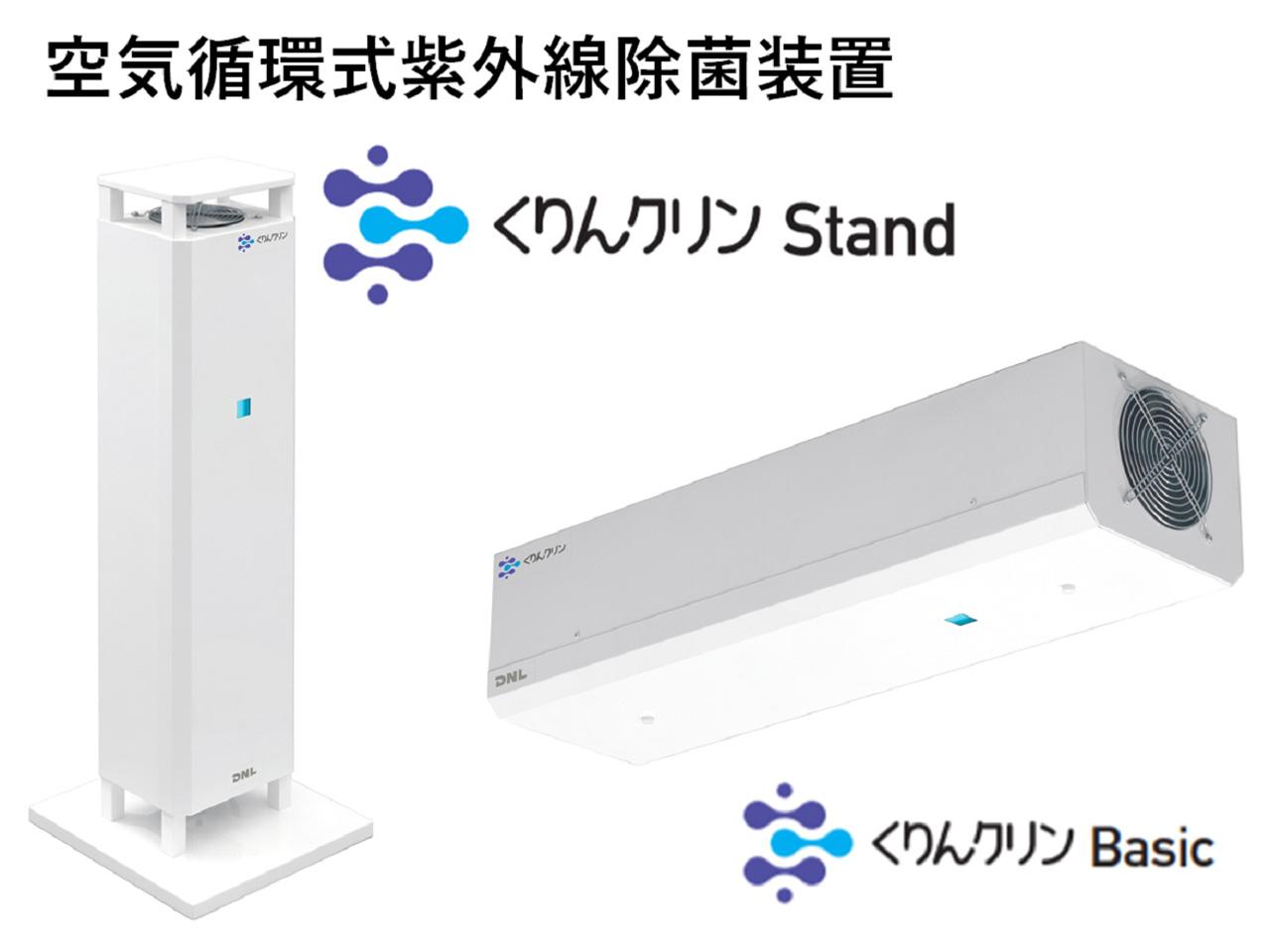 紫外線除菌装置「くりんクリン」