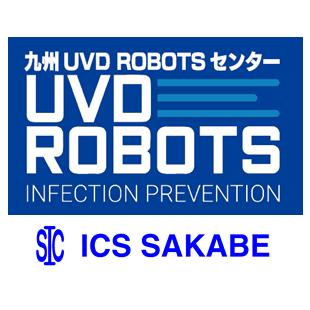 九州UVD ROBOTSセンター(有限会社 ICS SAKABE)