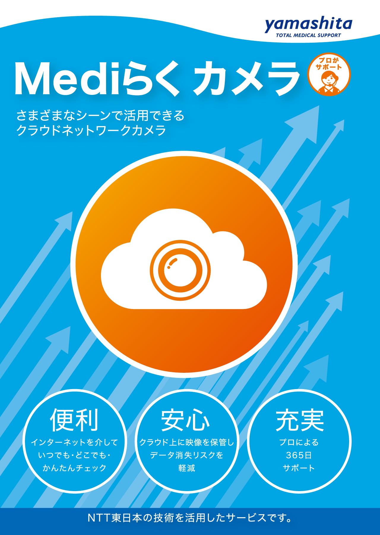 山下医科器械株式会社 【Mediらく カメラ】