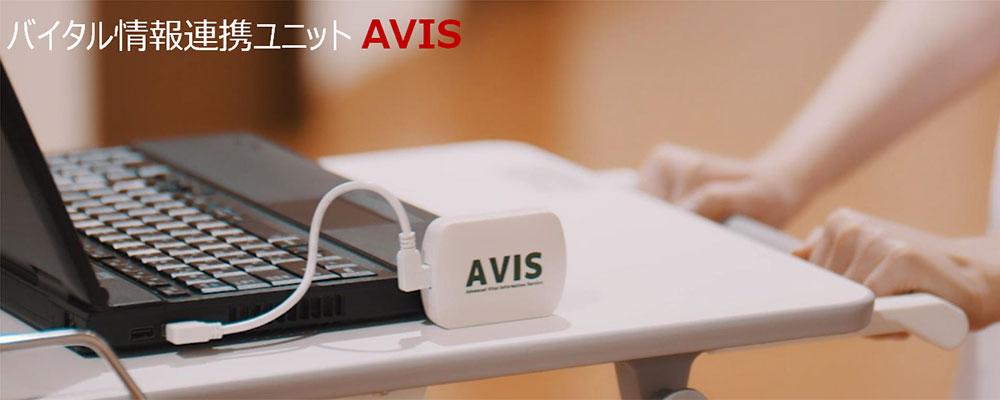 バイタル情報連携ユニット 「AVIS」