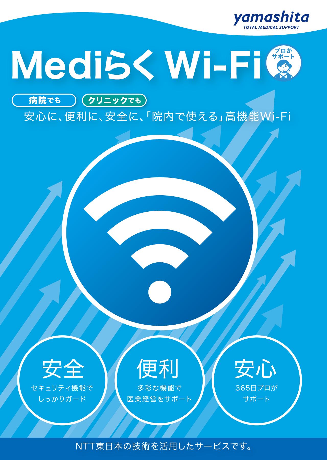 山下医科器械株式会社 【Mediらく Wi-Fi】