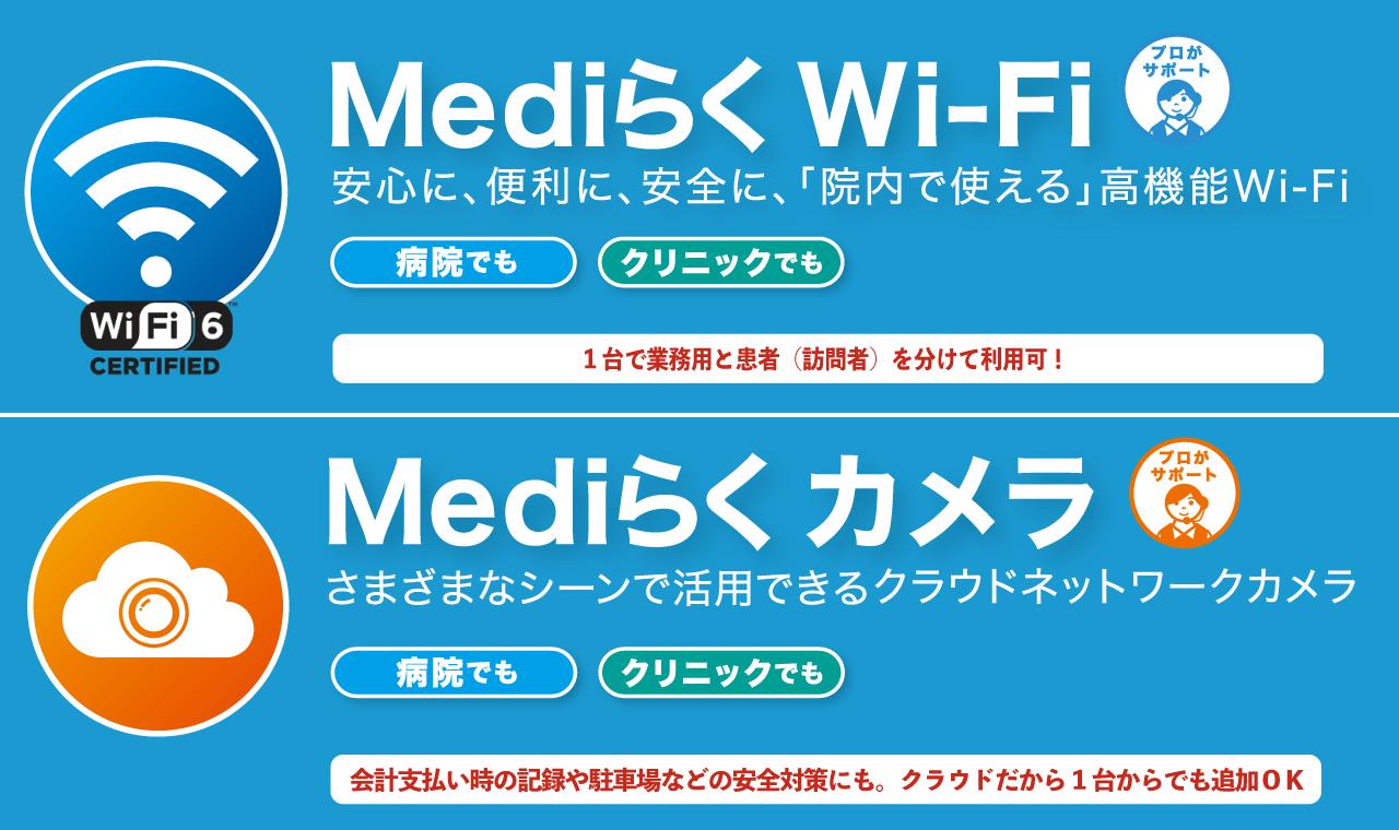 山下医科器械株式会社 Mediらく シリーズ(Wi-Fi  / カメラ)