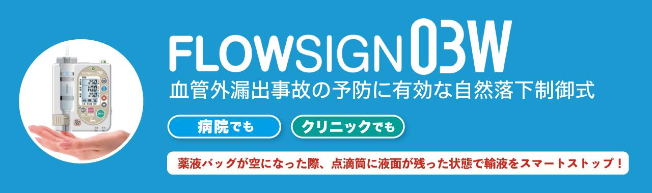 医薬品注入コントローラ FLOWSIGN 03W